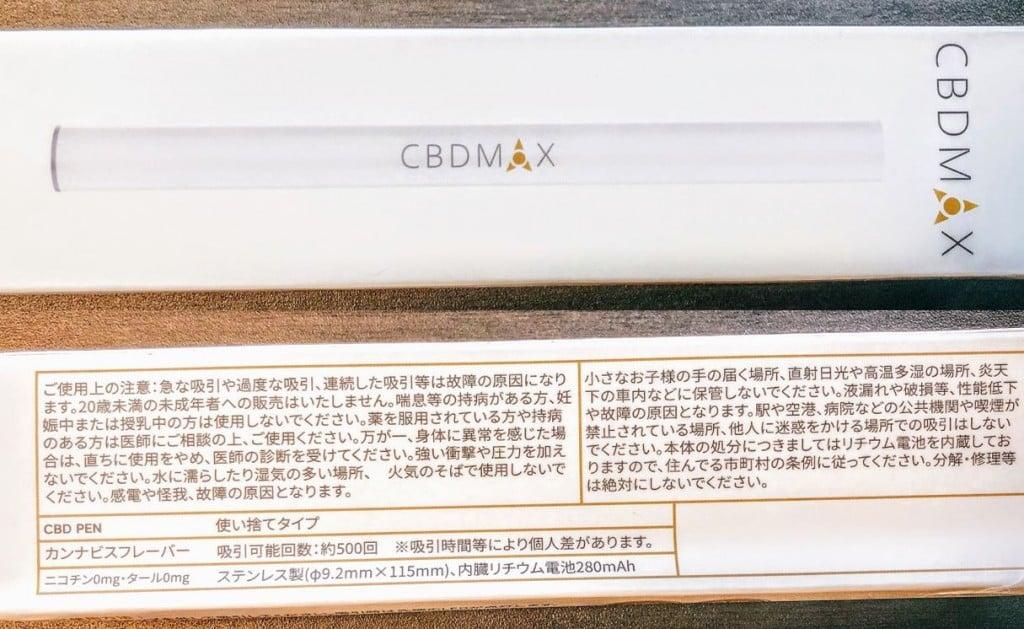 CBDMAXの体験談