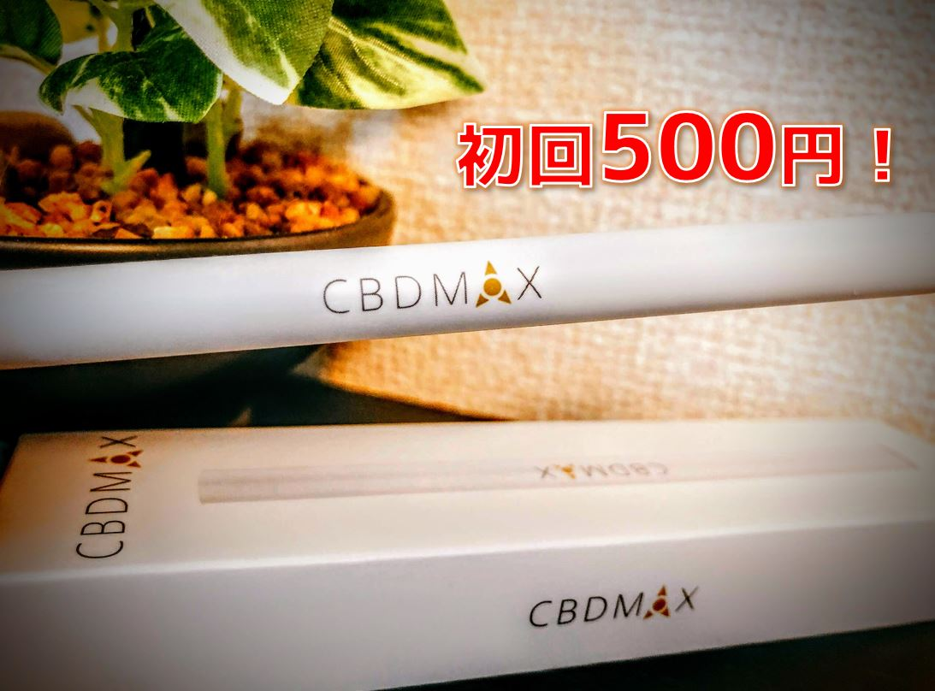 CBDMAXの口コミ体験談