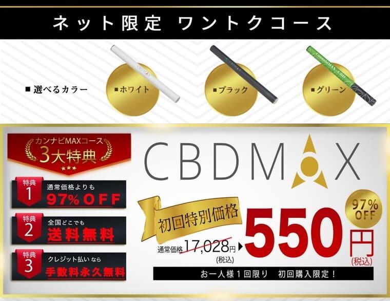 CBDMAXの値段