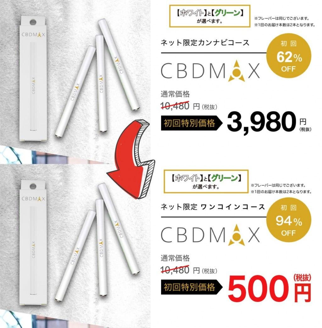CBDMAXの価格500円