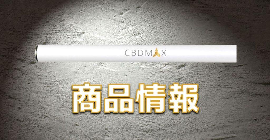 CBDMAXの商品情報