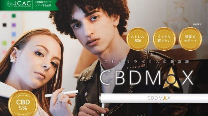 CBDMAX