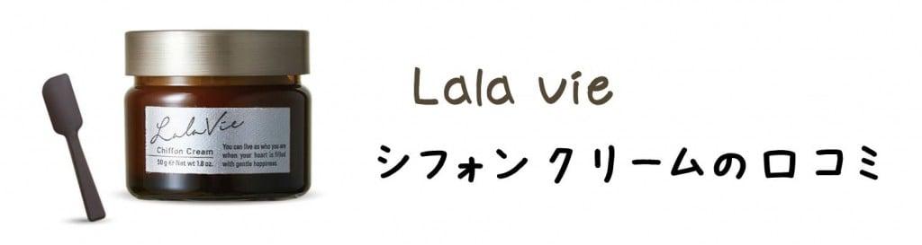 ララヴィ シフォンクリームの口コミ