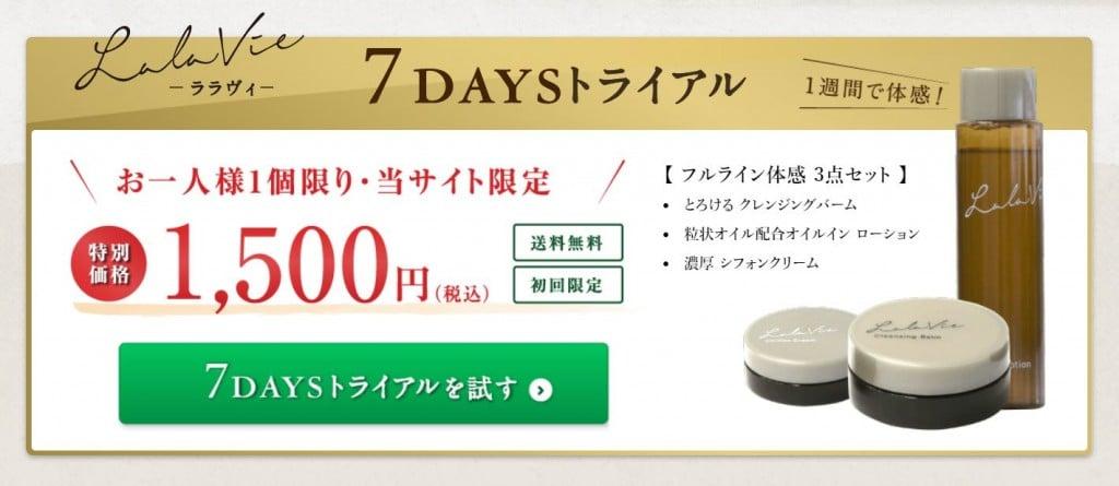 ララヴィ化粧品トライアルの価格