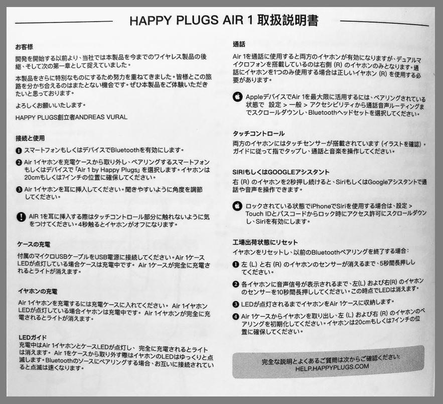 Happy Plugs air1ワイヤレスイヤホン