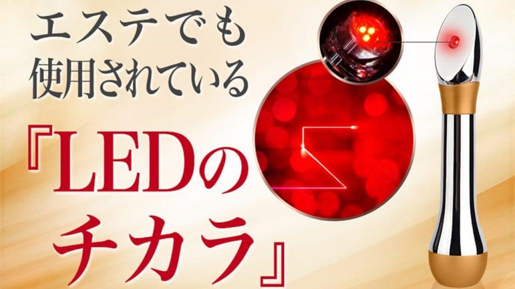 LED美顔器SENSIA(センシア)