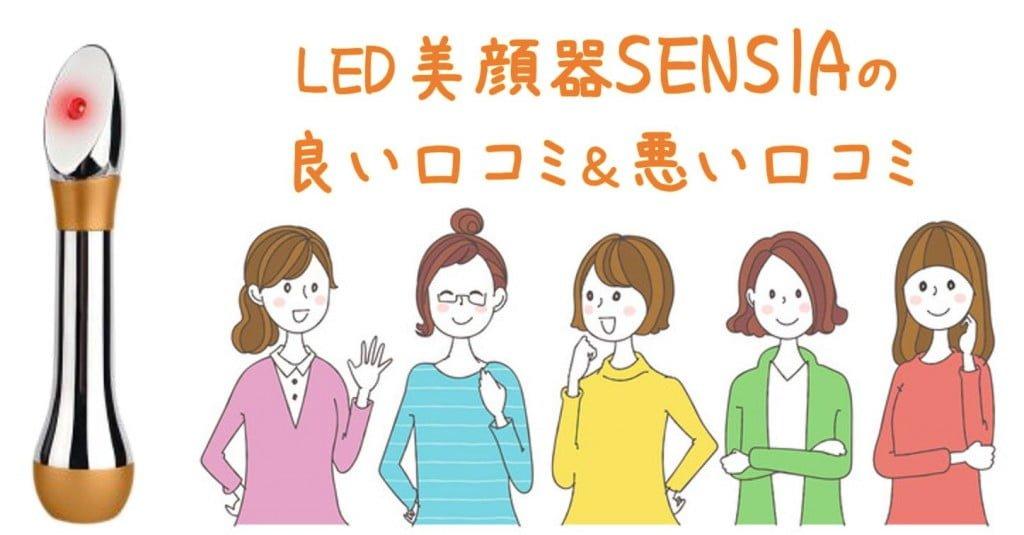 SENSIA(センシア)の口コミ&評判