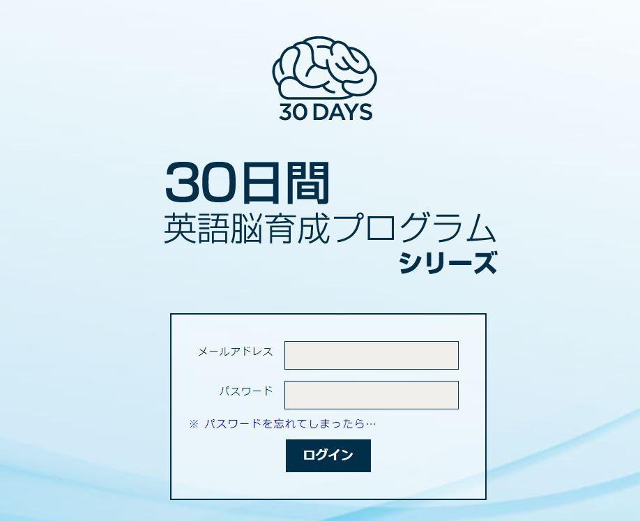 30日間英語脳育成プログラム ログイン