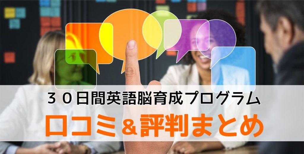 30日間英語脳育成プログラムの口コミ&評判