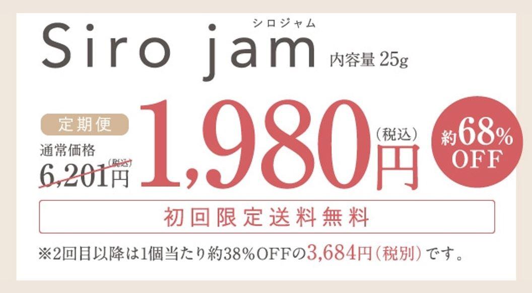 シロジャム公式サイトの価格