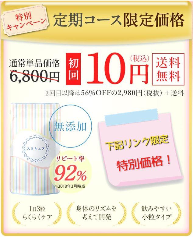 スラキュア定期コースの価格は初回10円