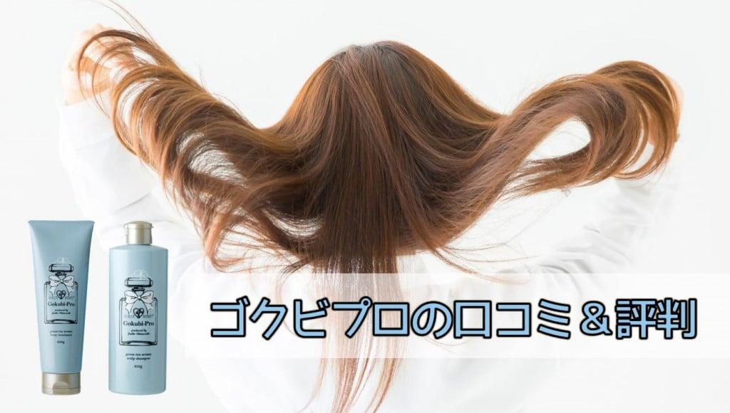 ゴクビプロシャンプーの口コミ&評判