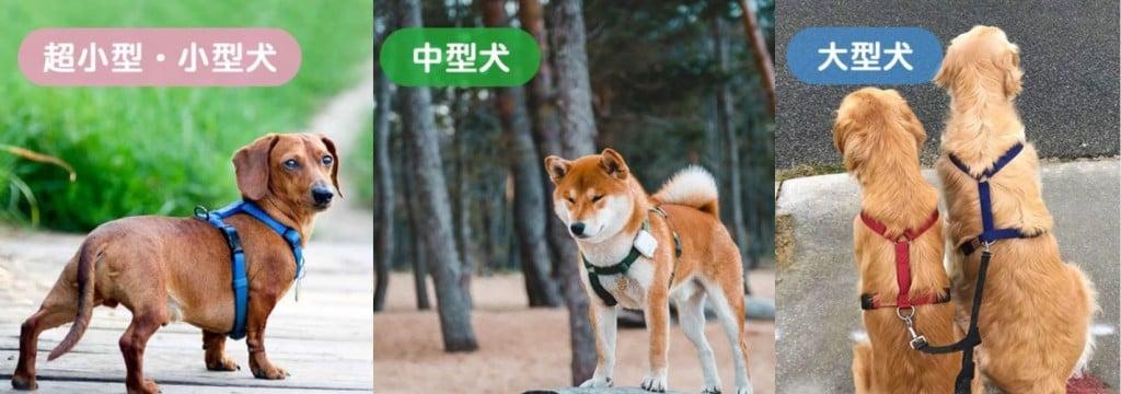 ハキハナ犬用ハーネス 犬種
