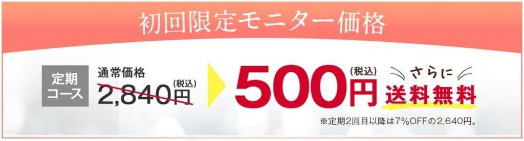 ウーカ公式サイトのモニター特別価格