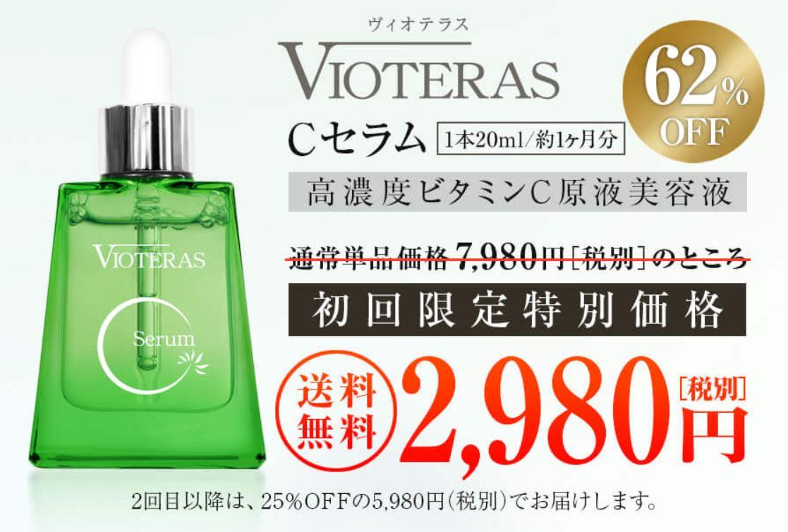 ヴィオテラスCセラム公式サイトの価格2,980円