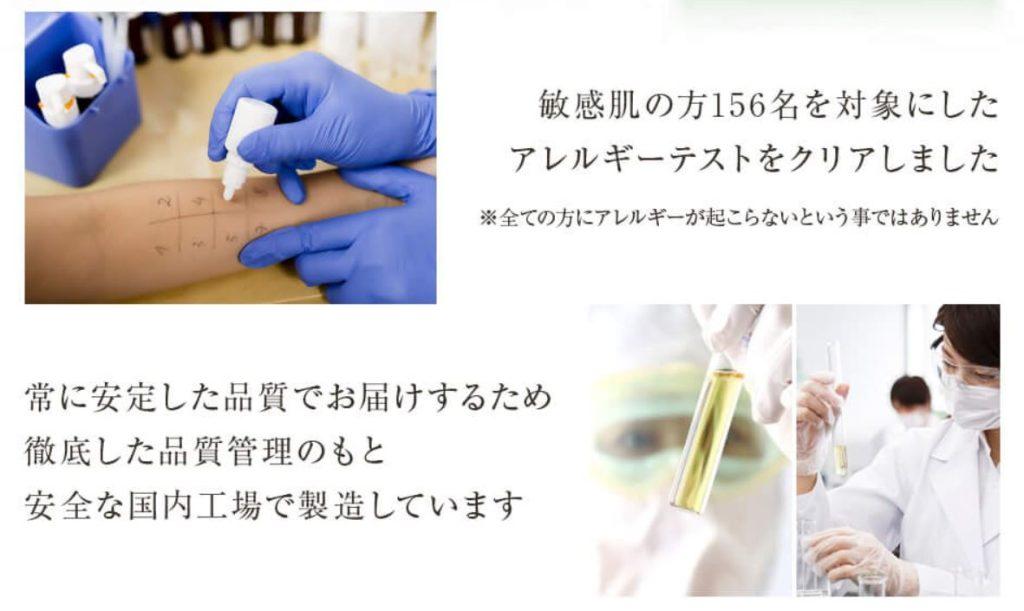 ヴィオテラスCセラムの副作用と安全性