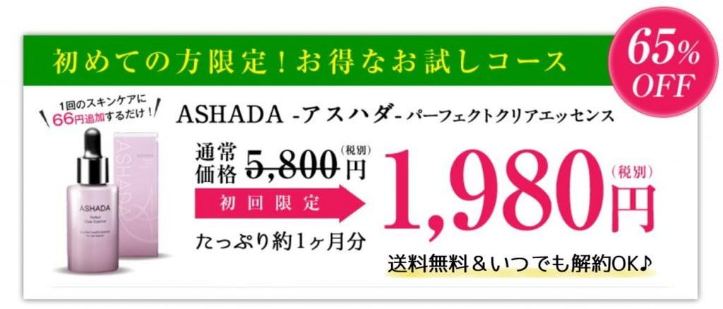 アスハダ美容液の初回価格
