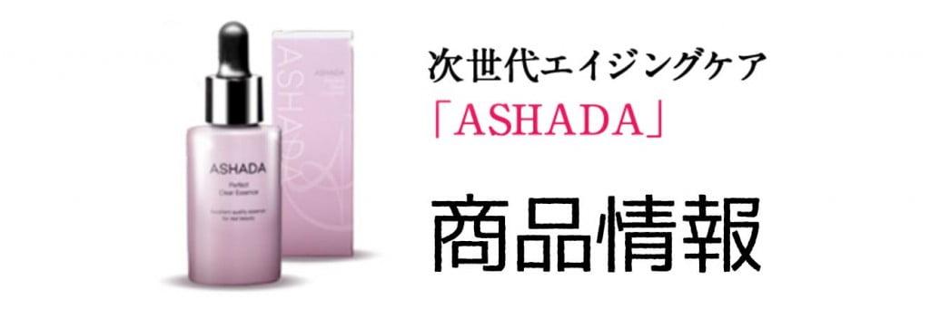 アスハダ美容液の商品情報