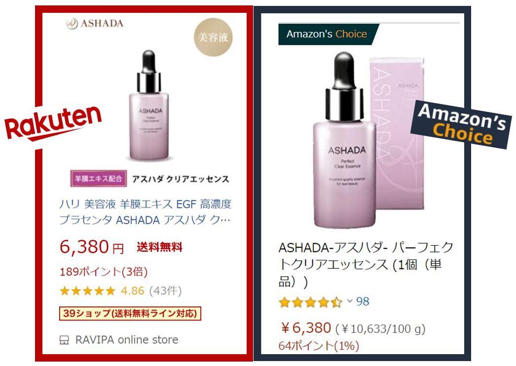 アスハダ美容液 楽天・Amazonの価格