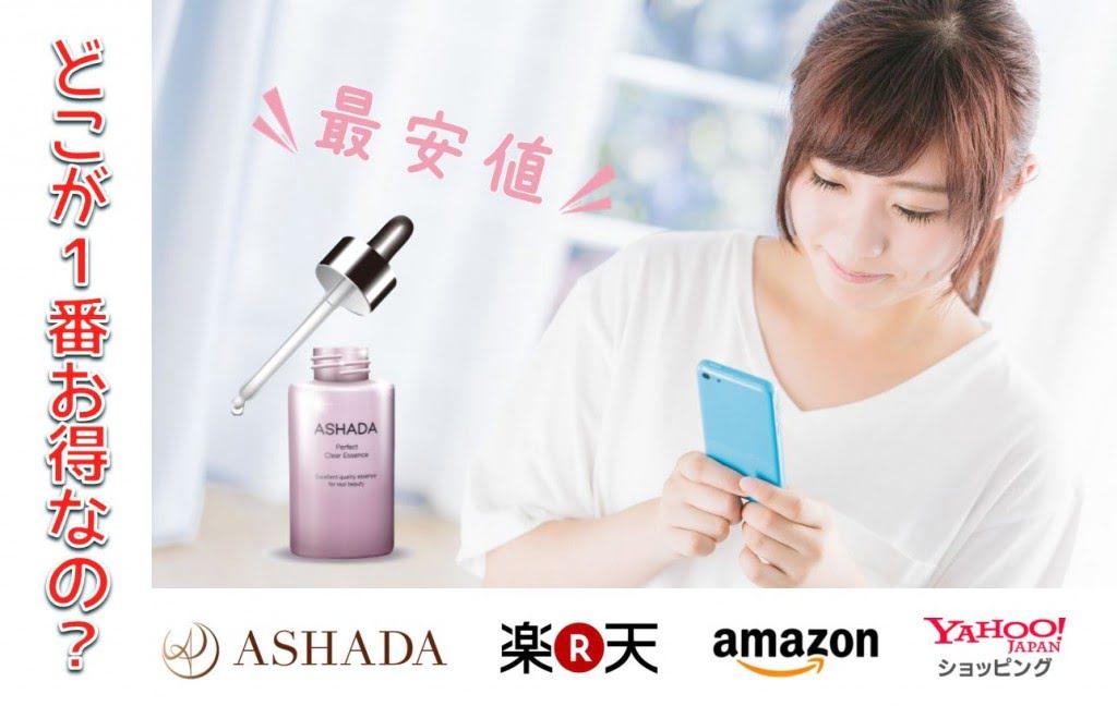 アスハダ美容液の最安値販売店と価格比較