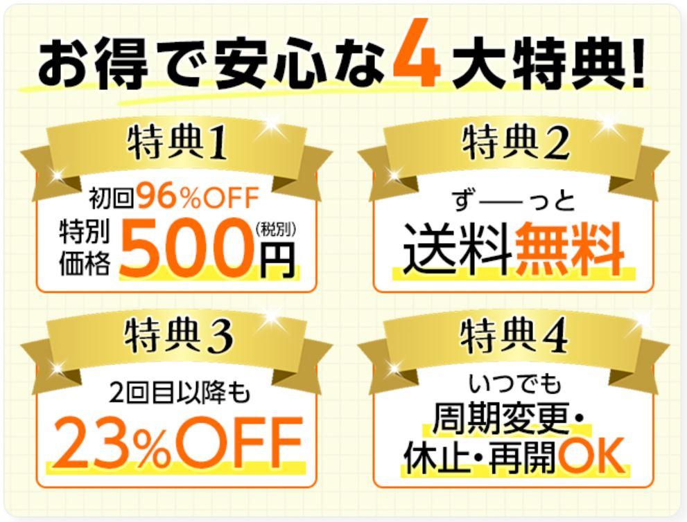 ビナリス公式サイトの価格と特典