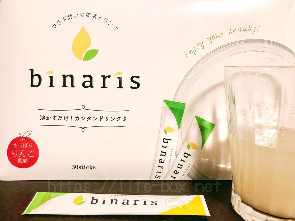ビナリスの飲み方と飲むタイミング