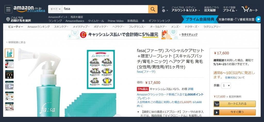 ファーサ Amazonの価格