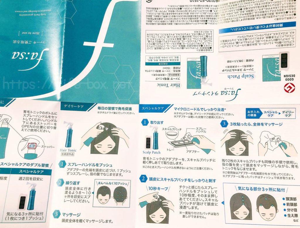 ファーサ育毛トニックの使い方 画像