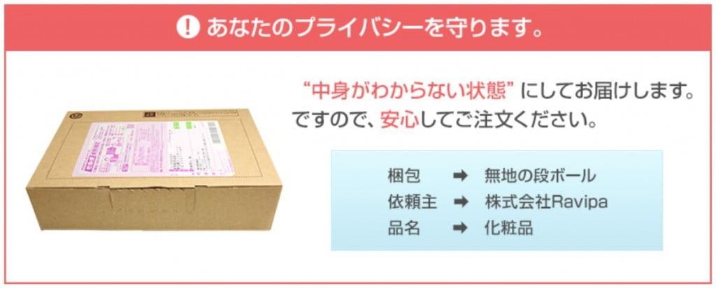 ヘアモアスカルプエッセンスの配送方法