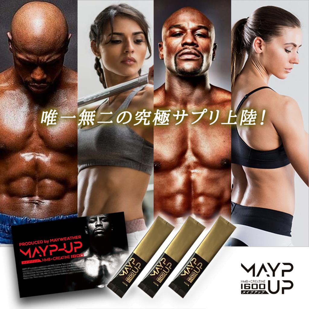 メイプアップの口コミや効果を検証!最安値は500円の公式サイト ...