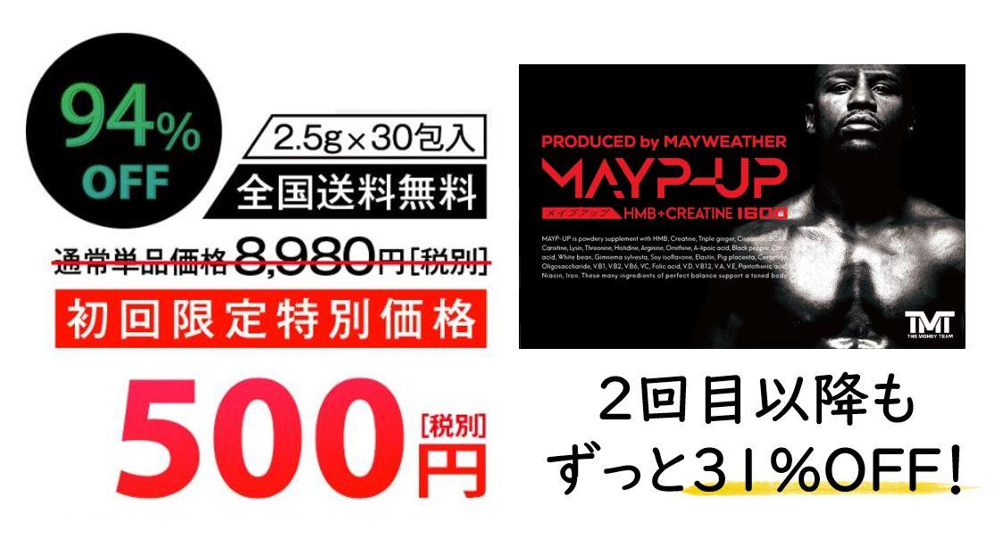 メイプアップ公式サイトが500円で最安値