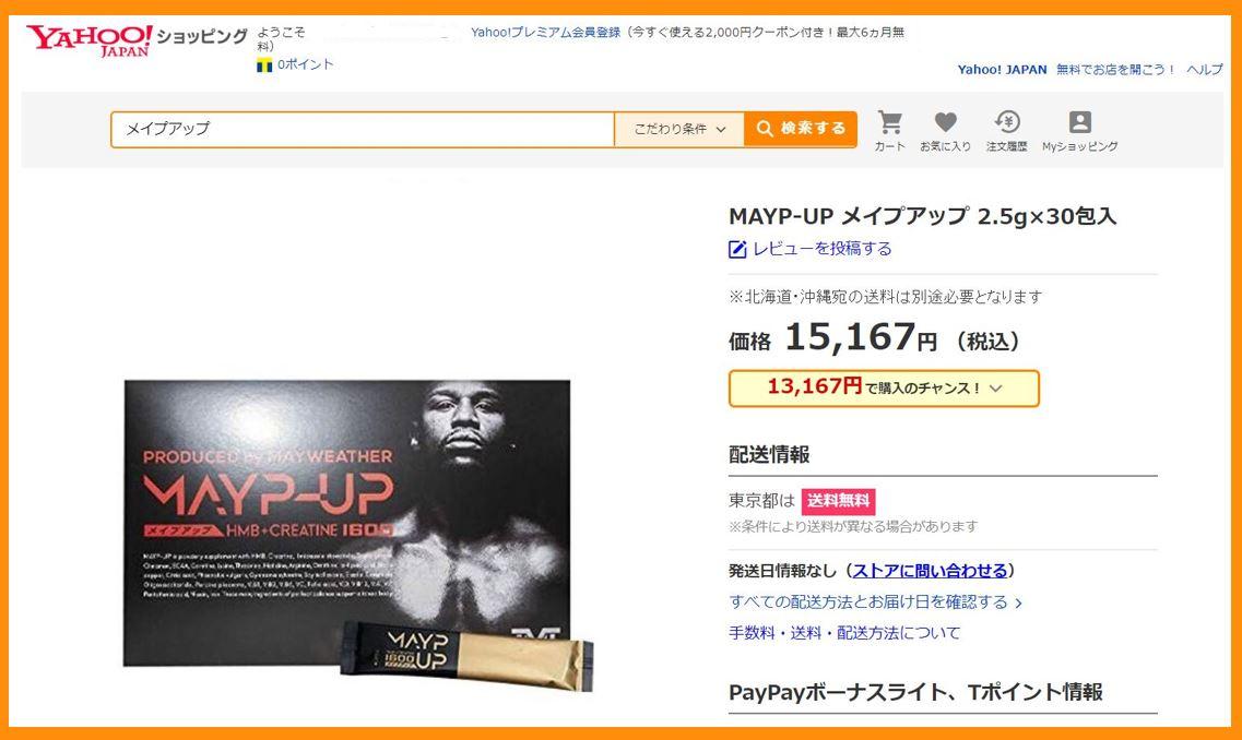 メイプアップ Yahooショッピングの価格