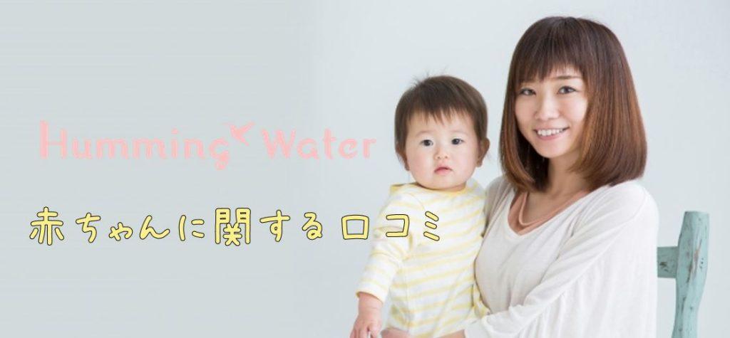 ハミングウォーター 赤ちゃんのミルクに関する口コミ