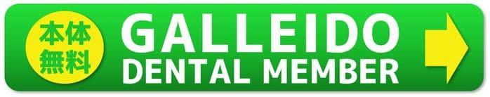 ガレイドデンタルメンバーの公式申し込みボタン