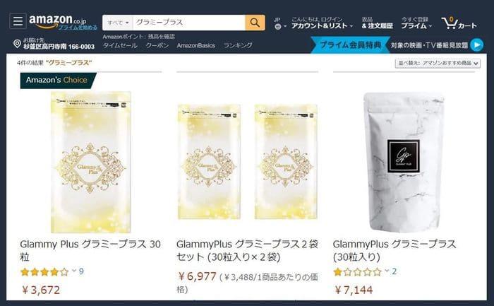 グラミープラス Amazonの価格
