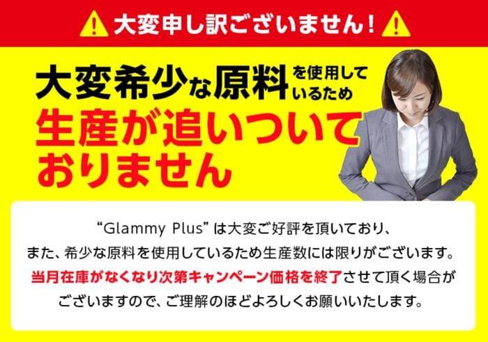 グラミープラスのキャンペーンと在庫