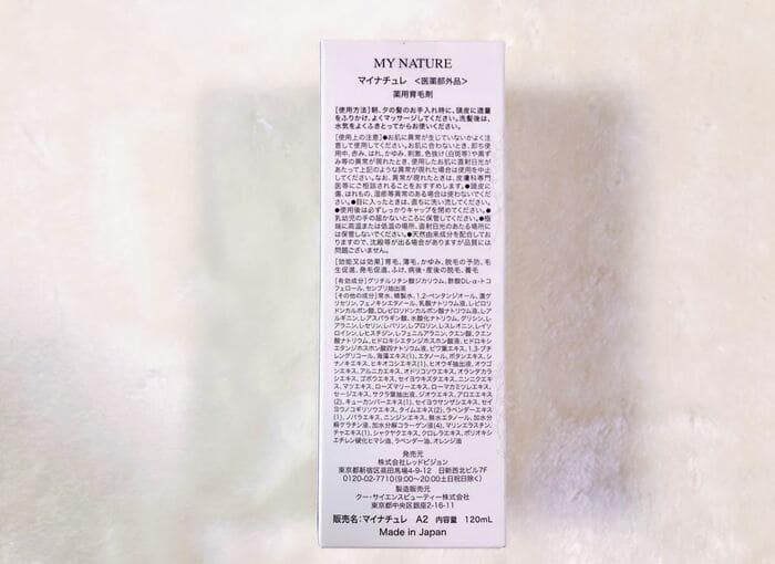 マイナチュレ女性用育毛剤の体験レポート