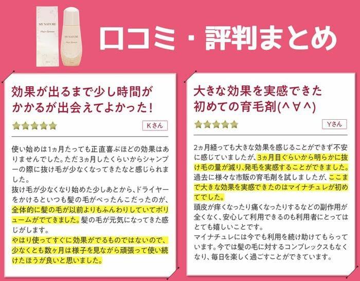 マイナチュレ女性用育毛剤の口コミ評判