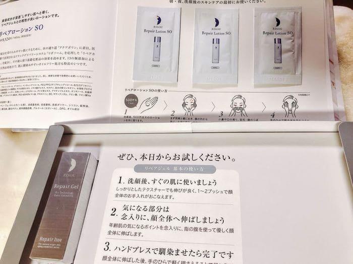 リペアジェル980円トライアルセットの口コミ体験談レビュー