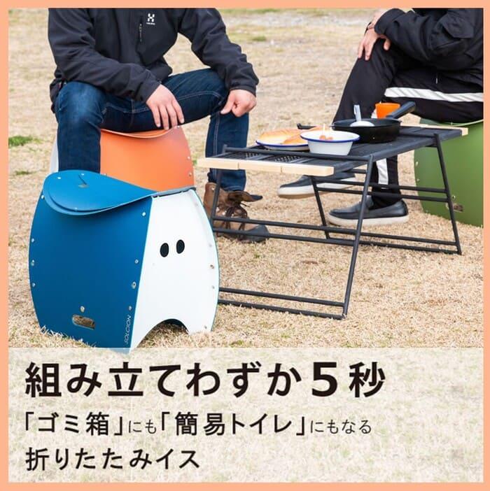折り畳み椅子 PATATTO350+