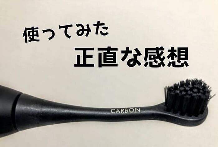 クラプロックス音波式電動歯ブラシを使ってみた体験談レビュー