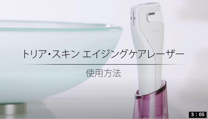 トリアレーザー美顔器の効果的な使い方