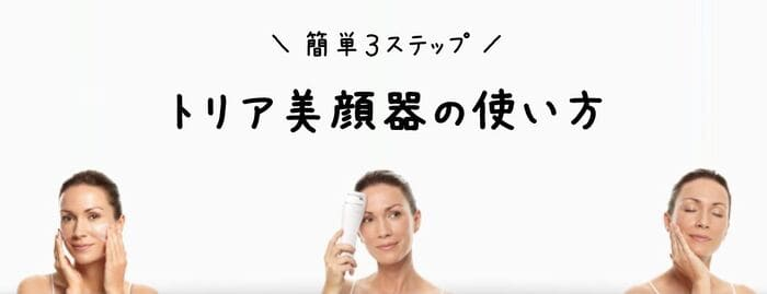 トリアレーザー美顔器の使い方