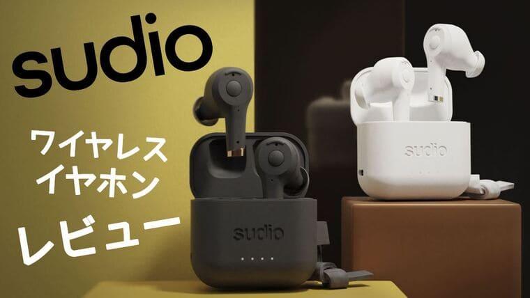 Sudio(スーディオ)ワイヤレスイヤホン