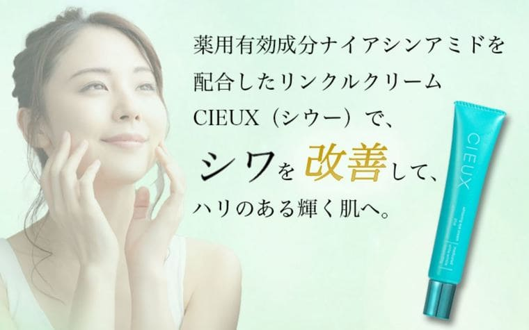 CIEUX シウー 目元アイクリーム