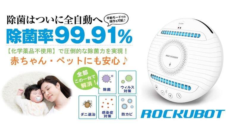 除菌ロボットロックボット(ROCKUBOT)