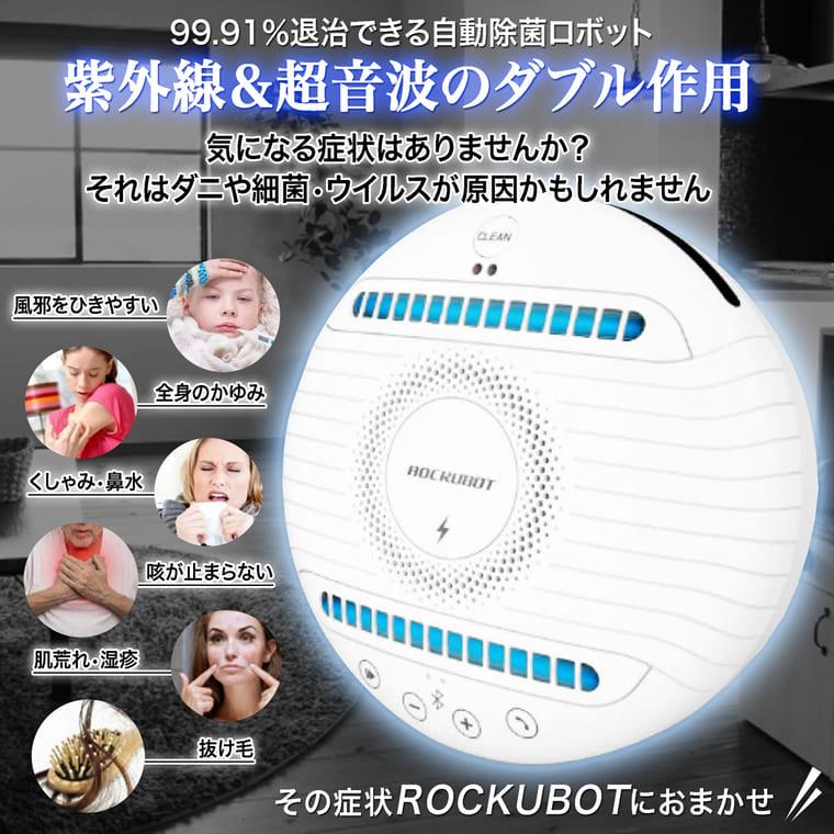 除菌ロボット ロックボット(ROCKUBOT)