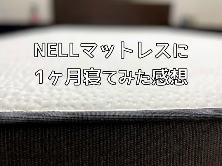 NELL(ネル)マットレスの評価